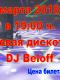 Ледовая дискотека 9 марта!